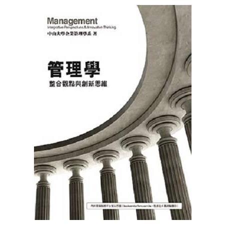 管理學: 整合觀點與創新思維