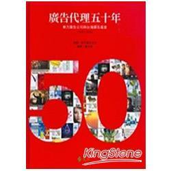 廣告代理五十年:東方廣告公司與台灣廣告產業1958-2008