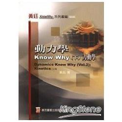 動力學 Know Why (下)-力動學