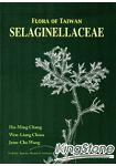 Flora of Taiwan SELAGINELLACEAE  軟精裝
