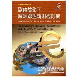 歐債陰影下歐洲聯盟新財經政策 = The new economic and financial policies of the EU under the shadow of European debt crisis