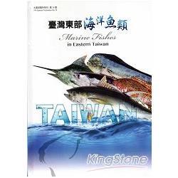 臺灣東部海洋魚類[附光碟/精裝]
