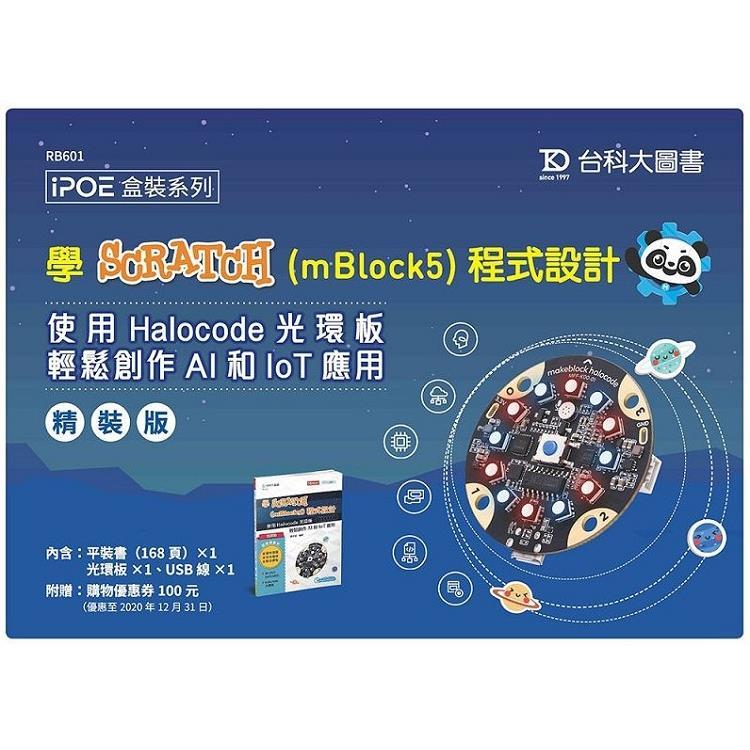 學Scratch(mBlock5)程式設計-使用 Halocode光環板 輕鬆創作AI和IoT應用(精裝版)