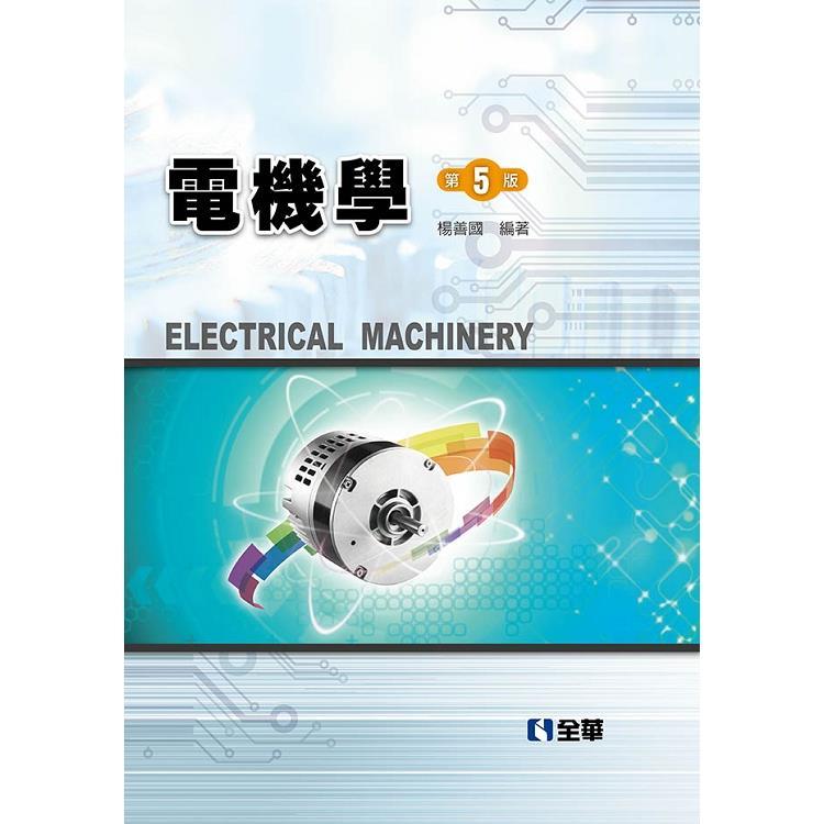 電機學(第五版)(精裝本)