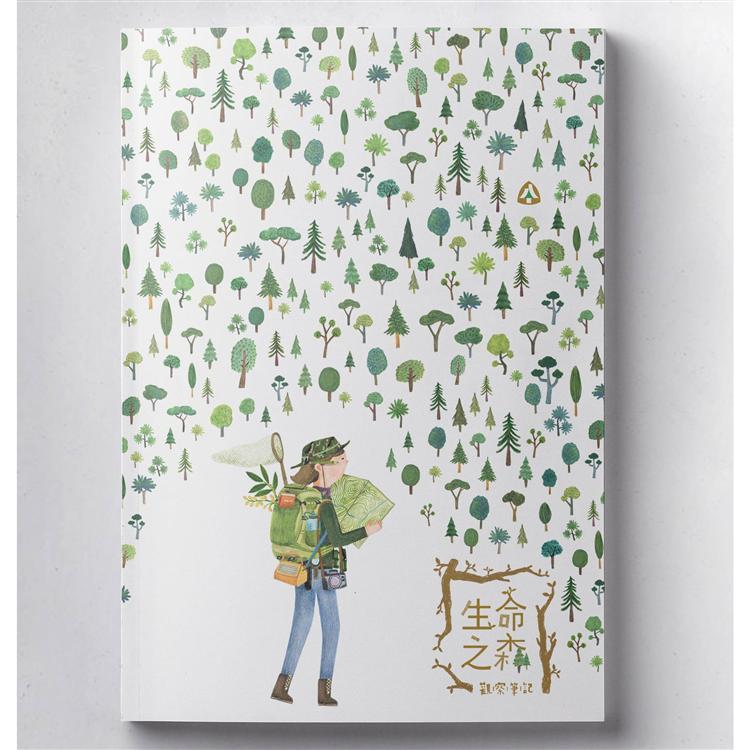 林務局2021「生命之森 - 種間關係」手札