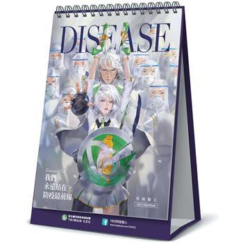 Taiwan CDC我們 永遠站在防疫最前線- 2021年疾病擬人防疫桌曆
