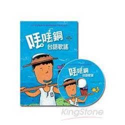 丟丟銅台語歌謠(1書1CD)