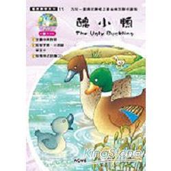 醜小鴨(附CD)