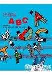 我會唱ABC(1CD)
