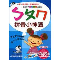 ㄅㄆㄇ拼音小神通(附1CD+1VCD)