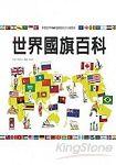 世界國旗百科
