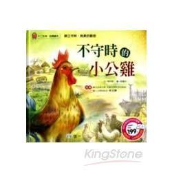 不守時的小公雞(CD1片)