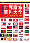 世界國旗百科大全  漢湘