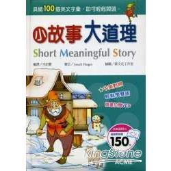 小故事大道理(Short Meaningful Story)(VCD一片)