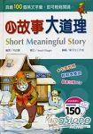 小故事大道理 Short Meaningful Story  VCD一片