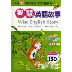 智慧英語故事(Wise English Story)(VCD一片)