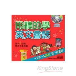 用聽的學英文會話(附2CD)