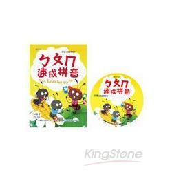 ㄅㄆㄇ速成拼音(兒童注音啟蒙教材附CD)