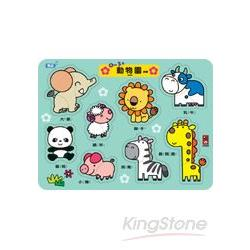 0-3歲動物園拼板