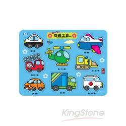 0-3歲交通工具拼板