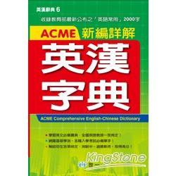 ACME新編詳解英漢字典(P2)(32K)