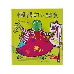 懶惰的小鱷魚:趣味動物布偶書