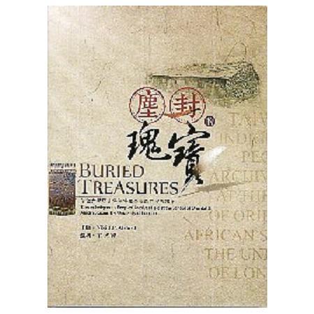 塵封的瑰寶 :倫敦大學亞非學院特藏臺灣原住民族檔案