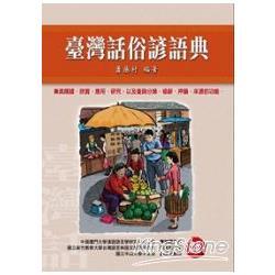臺灣話俗諺語典(上,下冊)