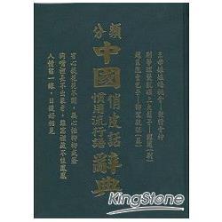 分類中國俏皮話慣用流行語辭典