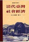 清代台灣社會經濟(精裝)