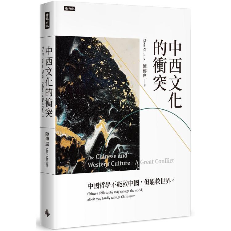 中西文化的衝突(精裝本)