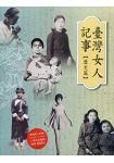 臺灣女人記事 套書2冊不分售