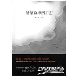 爺爺的搏鬥日記(精裝)