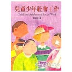 兒童少年社會工作