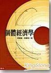 個體經濟學(精)