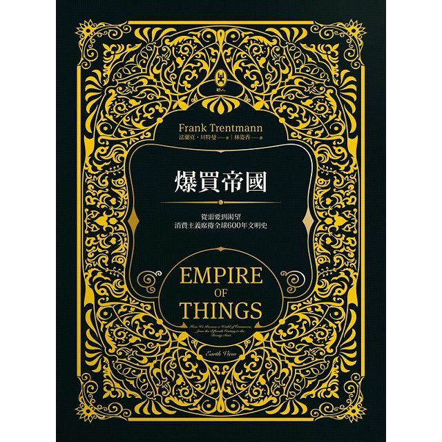 爆買帝國:從需要到渴望,消費主義席捲全球600年文明史【精裝】