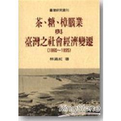 茶糖樟腦業與台灣之社會經濟變遷