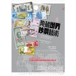 典藏世界鈔票藝術