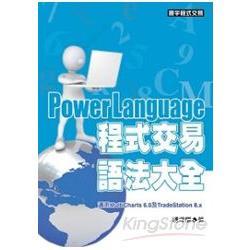 PowerLanguage程式交易語法大全