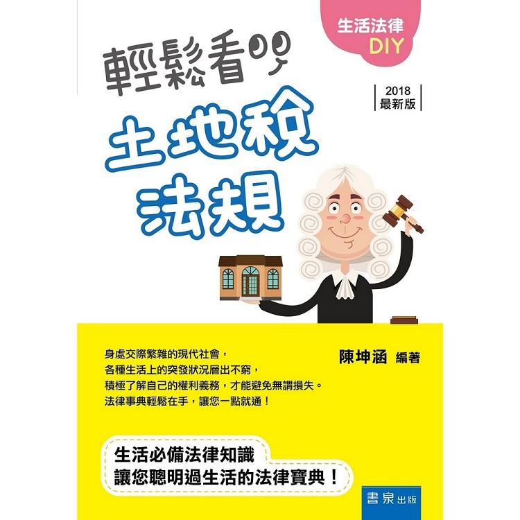 輕鬆看土地稅法規(2018版)