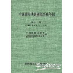 中國國際法與國際事務年報第十一卷(精裝)