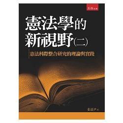 憲法學的新視野(二)憲法科際整合研究的理論與實踐(精)