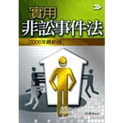 實用非訟事件法(2008年最新版)
