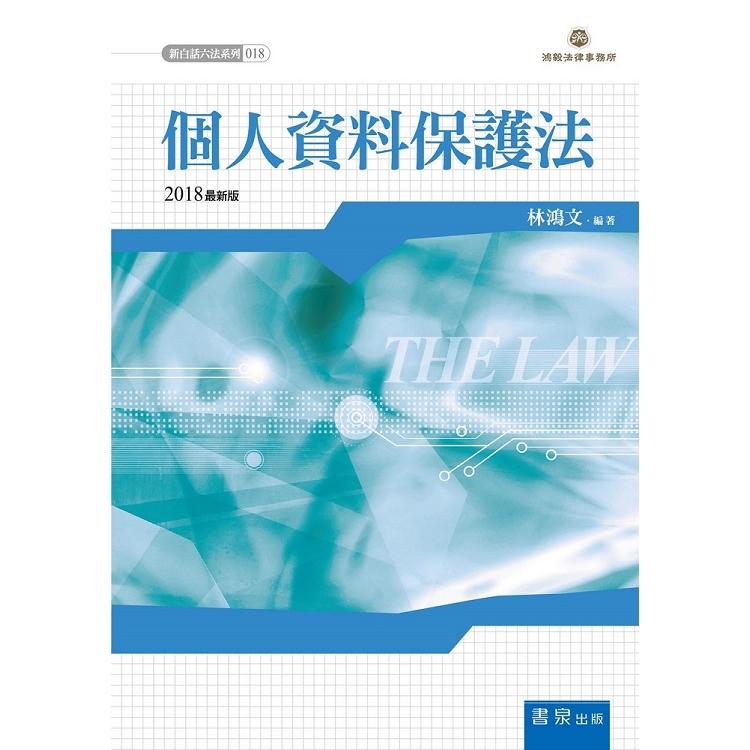 個人資料保護法(2018版)