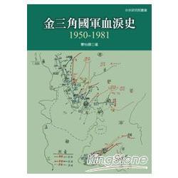 金三角國軍血淚史:1950-1981