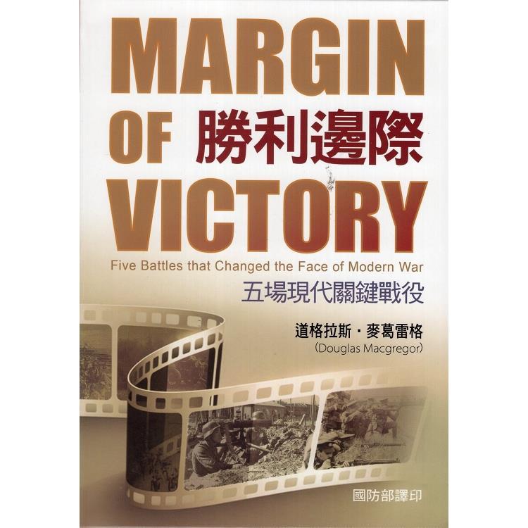 勝利邊際:五場現代關鍵戰役