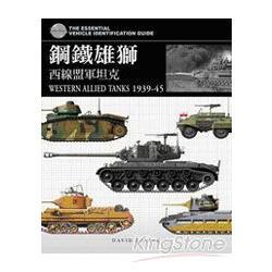 鋼鐵雄師 :西線盟軍坦克(另開視窗)