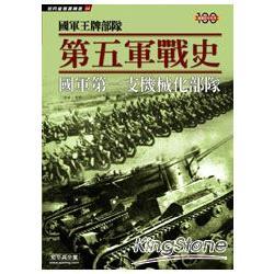第五軍戰史:國軍第一支機械化部隊