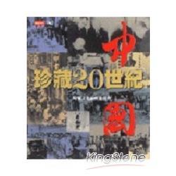 珍藏 20 世紀中國(精裝)