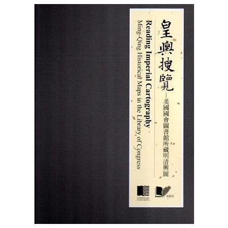 皇輿搜覽-美國國會圖書館所藏明清輿圖[精裝]2版